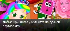 любые Принцесса Джульетта на лучшем портале игр