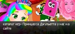 каталог игр- Принцесса Джульетта у нас на сайте