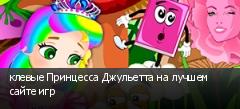 клевые Принцесса Джульетта на лучшем сайте игр