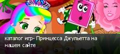 каталог игр- Принцесса Джульетта на нашем сайте