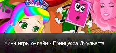 мини игры онлайн - Принцесса Джульетта