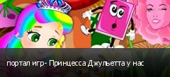 портал игр- Принцесса Джульетта у нас