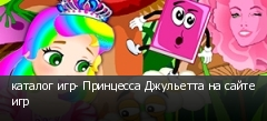 каталог игр- Принцесса Джульетта на сайте игр
