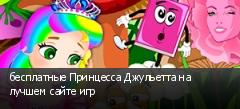 бесплатные Принцесса Джульетта на лучшем сайте игр