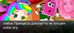 любые Принцесса Джульетта на лучшем сайте игр