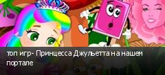 топ игр- Принцесса Джульетта на нашем портале