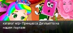 каталог игр- Принцесса Джульетта на нашем портале