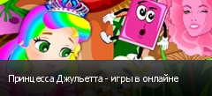 Принцесса Джульетта - игры в онлайне
