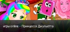 игры online - Принцесса Джульетта