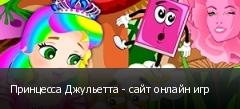 Принцесса Джульетта - сайт онлайн игр