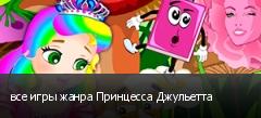все игры жанра Принцесса Джульетта