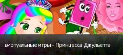 виртуальные игры - Принцесса Джульетта