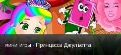 мини игры - Принцесса Джульетта