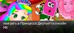 поиграть в Принцесса Джульетта онлайн MR