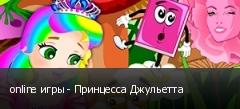online игры - Принцесса Джульетта