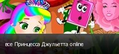 все Принцесса Джульетта online