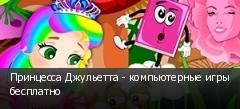 Принцесса Джульетта - компьютерные игры бесплатно