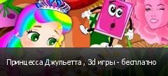 Принцесса Джульетта , 3d игры - бесплатно
