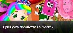 Принцесса Джульетта на русском