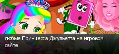 любые Принцесса Джульетта на игровом сайте