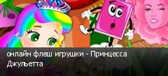 онлайн флеш игрушки - Принцесса Джульетта