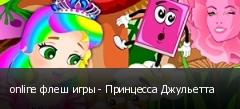 online флеш игры - Принцесса Джульетта