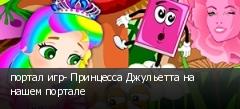 портал игр- Принцесса Джульетта на нашем портале