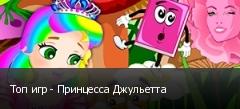 Топ игр - Принцесса Джульетта