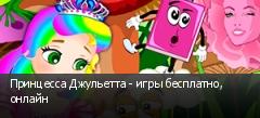 Принцесса Джульетта - игры бесплатно, онлайн