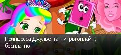 Принцесса Джульетта - игры онлайн, бесплатно