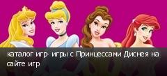 каталог игр- игры с Принцессами Диснея на сайте игр