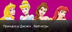 Принцессы Диснея , flash-игры
