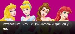 каталог игр- игры с Принцессами Диснея у нас