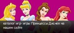 каталог игр- игры Принцессы Диснея на нашем сайте