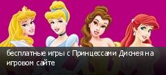 бесплатные игры с Принцессами Диснея на игровом сайте