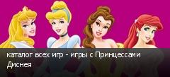 каталог всех игр - игры с Принцессами Диснея