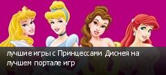 лучшие игры с Принцессами Диснея на лучшем портале игр
