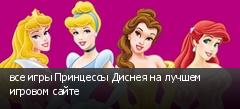 все игры Принцессы Диснея на лучшем игровом сайте