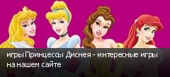 игры Принцессы Диснея - интересные игры на нашем сайте