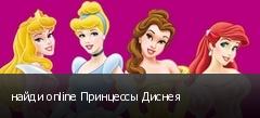 найди online Принцессы Диснея