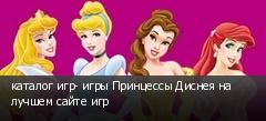 каталог игр- игры Принцессы Диснея на лучшем сайте игр