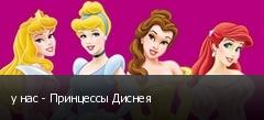 у нас - Принцессы Диснея