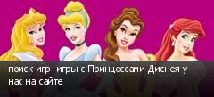 поиск игр- игры с Принцессами Диснея у нас на сайте