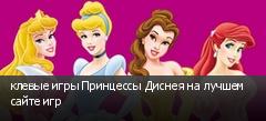 клевые игры Принцессы Диснея на лучшем сайте игр