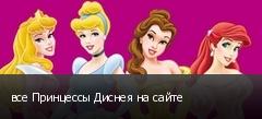 все Принцессы Диснея на сайте