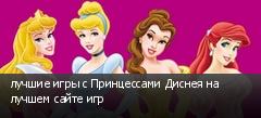 лучшие игры с Принцессами Диснея на лучшем сайте игр