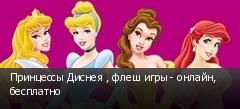 Принцессы Диснея , флеш игры - онлайн, бесплатно