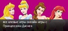 все клевые игры онлайн игры с Принцессами Диснея