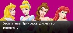 бесплатные Принцессы Диснея по интернету