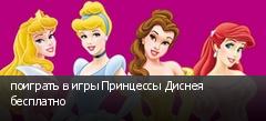 поиграть в игры Принцессы Диснея бесплатно